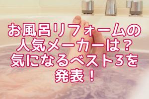 お風呂リフォームの人気メーカー