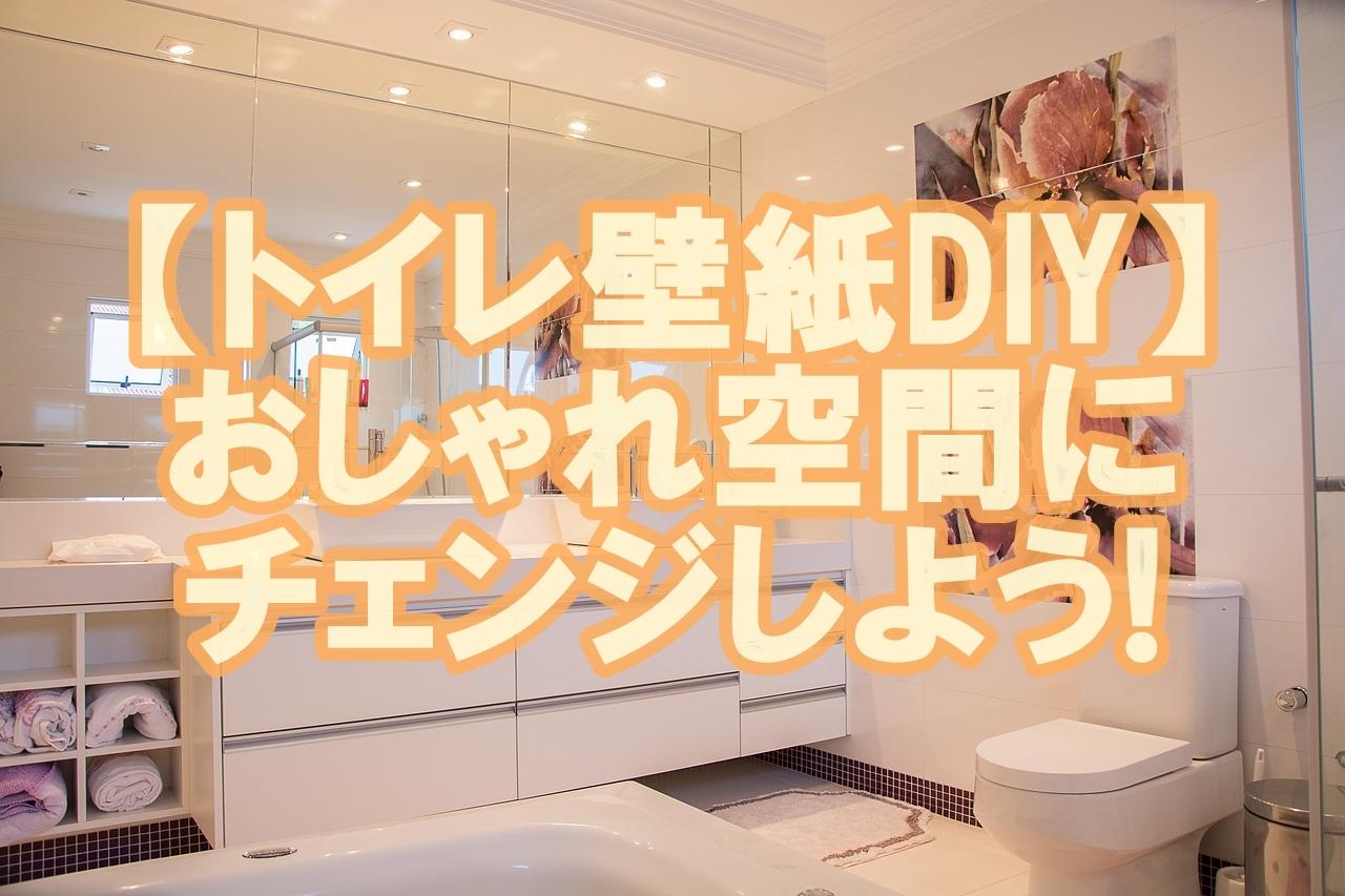壁紙diy おしゃれなインテリアでトイレがお気に入りに